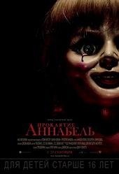 Плакат к хоррору Проклятие Аннабель (2014)