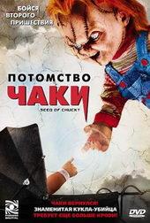 Хоррор Потомство Чаки (2004)