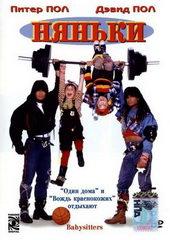 Плакат к фильму Няньки (1994)