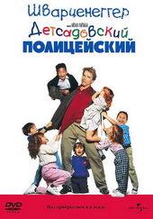 Афиша к фильму Детсадовский полицейский (1990)
