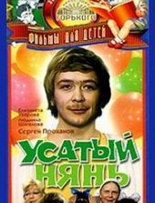 Плакат к фильму Усатый нянь (1977)