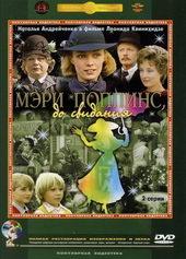 Афиша к фильму Мэри Поппинс, до свидания (1983)