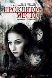 Фильм Проклятое место (2006)