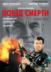 Плакат к фильму Поезд смерти (1993)