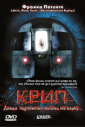 Афиша к фильму Крип (2004)