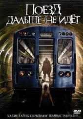 Поезд дальше не идет (2008)