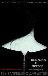 Постер к фильму Девушка в поезде (2016)