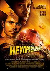 Афиша к фильму Неуправляемый (2010)