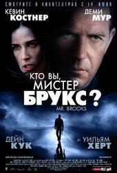Афиша к фильму Кто вы, мистер Брукс? (2007)