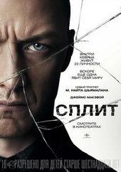 Постер к фильму ужасов Сплит (2017)
