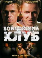 Постер к фильму Бойцовский клуб (1999)