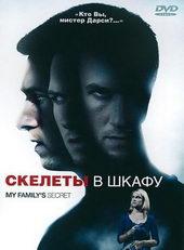Плакат к фильму Скелеты в шкафу (2010)