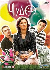 Чудо (2009)