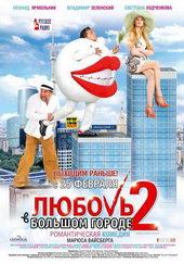 Мелодрама Любовь в большом городе 2 (2010)