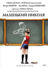 Постер к комедии Маленький Николя (2010)