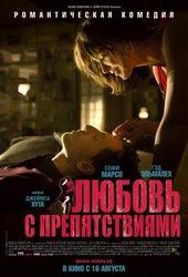 Афиша к комедии Любовь с препятствиями (2012)