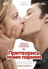 Комедия Притворись моим парнем (2013)