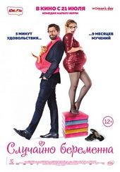 Постер к комедии Случайно беременна (2016)
