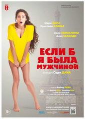 Постер к фильму Если б я была мужчиной (2017)