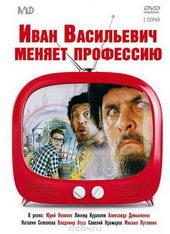 Комедия Иван Васильевич меняет профессию (1973)