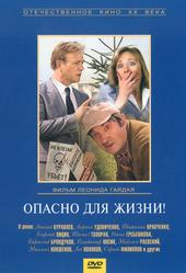 Постер к фильму Опасно для жизни! (1985)