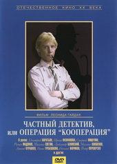 Постер к детективу Частный детектив или операция «Кооперация» (1989)