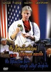 Сериал На Дерибасовской хорошая погода или на Брайтон Бич опять идут дожди (1992)