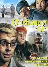 Афиша к фильму Операция «Ы» и другие приключения Шурика (1965)