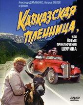 Афиша к фильму Кавказская пленница, или новые приключения Шурика (1967)
