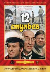 Плакат к комедии 12 стульев (1971)