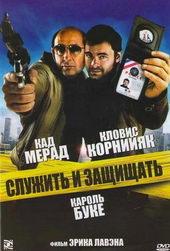 Постер к фильму Служить и защищать (2010)
