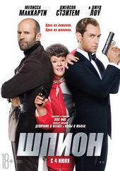 Комедия Шпион (2015)