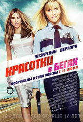 Постер для фильма Красотки в бегах (2015)
