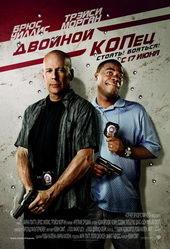 Плакат к фильму Двойной КОПец (2010)