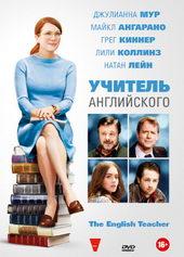 Учитель английского фильм