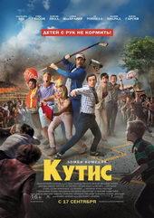 Кутис фильм 2015