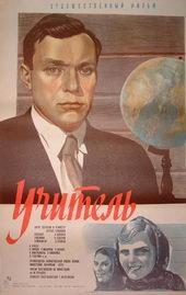 Учитель фильм 1939