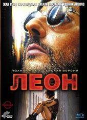 Леон фильм (1994)