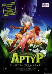 Постер к мультфильму Артур и месть Урдалака (2009)