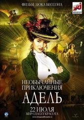 Фэнтези Необычные приключения Адель (2010)