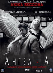 Постер к фильму Ангел-А (2006)