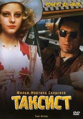 Постер к фильму Таксист (1976)