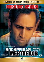 Афиша к кино Воскрешая мертвецов (1999)