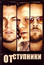 Постер Отступники (2006)