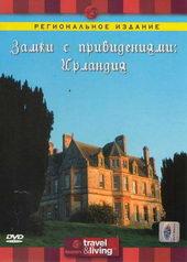 Постер из фильма Discovery: Замки с привидениями. Ирландия (1996)