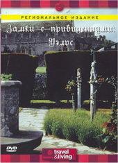 Постер из документального кино Discovery: Замки с привидениями. Уэльс(1997)