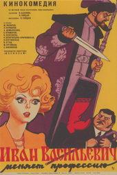 Старый постер для фильма Иван Васильевич меняет профессию (1973)