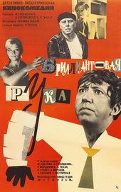 Советский плакат для фильма Бриллиантовая рука (1969)