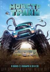 Постер к фильму Монстр-траки (2017)