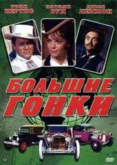 Постер к фильму Большие гонки (1965)
